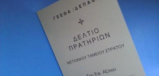 ΔΕΛΤΙΟ ΠΡΑΤΗΡΙΩΝ 2