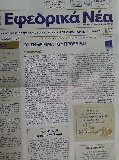 ΕΦΕΔΡΙΚΑ ΝΕΑ
